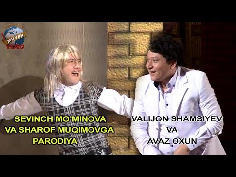 Valijon Shamsiyev va Avaz Oxun - Sevinch Mo`minova va Sharof Muqimovga parodiya