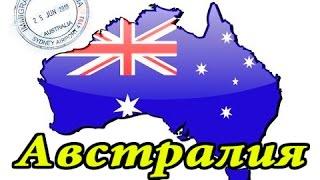 Австралия - Все что вы хотели знать(Вопрос-Ответ., 2014-12-07T03:24:29.000Z)