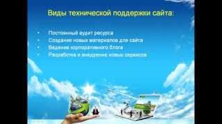 видео Администрирование серверов и техническая поддержка