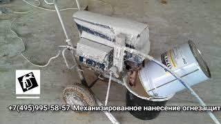 Нанесение огнезащиты на металлоконструкции(, 2017-11-10T15:03:14.000Z)