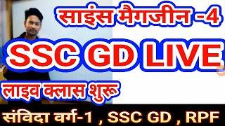 Ssc gd live test science,samvida sikshak varg-1 physics live class,railway rpf science online test