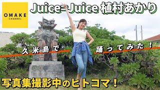 Juice=Juiceの植村あかりが写真集「AKARI Ⅲ」撮影中のヒトコマをお届け! 久米島でBerryz工房「ピリリと行こう!」を踊りました! 植村あかり(Juice=Ju...