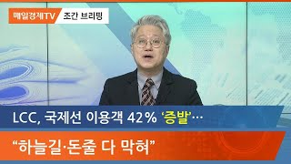 LCC, 국제선 이용객 42%