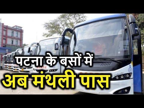 Patna में सिटी Bus का मंथली Pass शुरू, छह सौ के पास पर घूमिये एक महीना