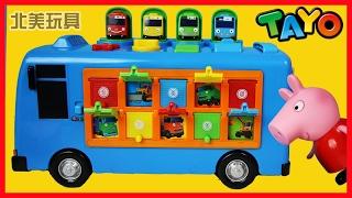 粉紅豬小妹玩韓國TAYO玩具汽車,還有驚喜奇趣蛋喲  北美玩具