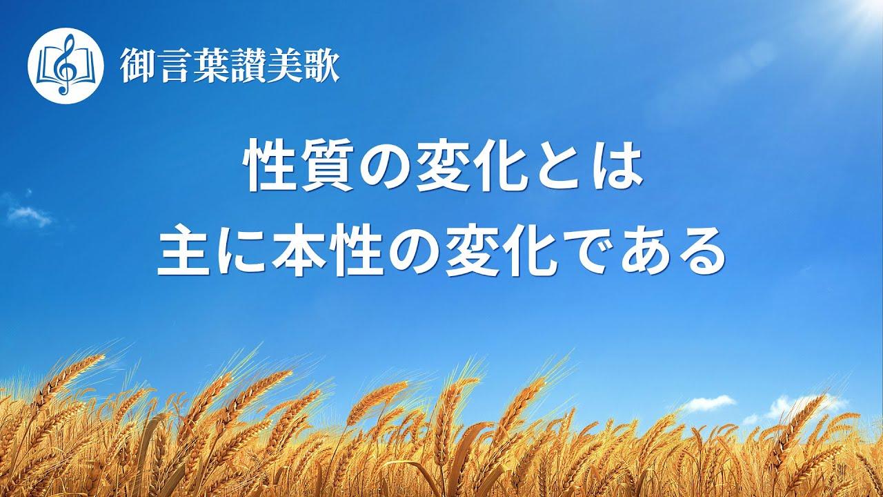 キリスト教の歌「性質の変化とは主に本性の変化である」(歌詞付き)日本语