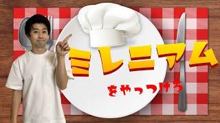 【#45】ミレニアムをやっつけろ!将棋ウォーズ実況!