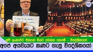 අපි ලංකාවට එන්නේ බියර් බොන්න නෙමේ - විදේශිකයෝ කියයි The culture of Sri Lanka