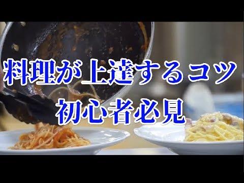 【料理がうまくなるコツ】初心者が覚えるべき事!