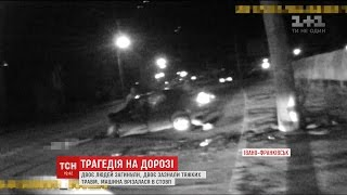 В Івано-Франківську сталася смертельна аварія(, 2017-01-04T21:33:17.000Z)