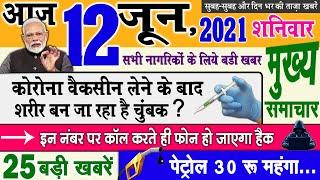 Today Breaking News ! आज 12 जून 2021 के मुख्य समाचार, PM Modi news, GST, sbi, petrol, gas, Jio