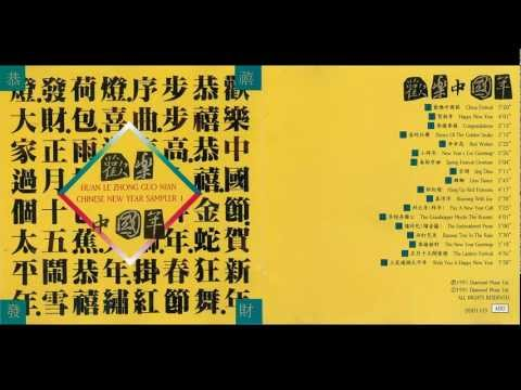 CNY music - 喜洋洋 Full of Joy