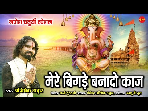 मेरे बिगड़े बनादो काज - Mere Bigade Bana Do Kaj !! Abhishek Thakur !! Ganesh Chaturthi Special Song