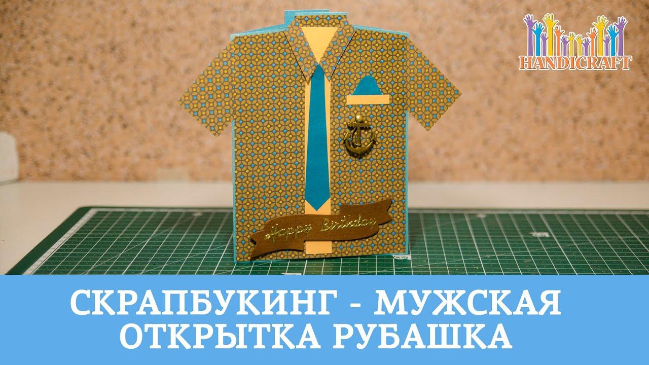 Скрапбукинг открытка рубашка, день рождения для