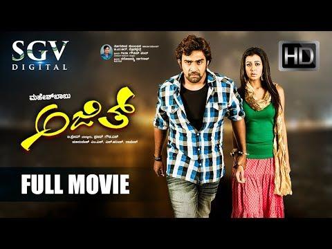 Ajith – ಅಜಿತ್ | Kannada Full Length Movie | Kannada New Movies | Chiranjeevi Sarja, Nikki Galrani