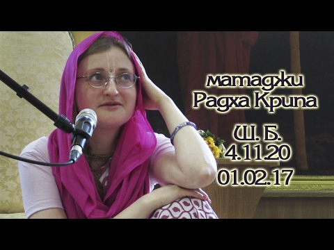 Шримад Бхагаватам 4.11.20 - Радха Крипа деви даси