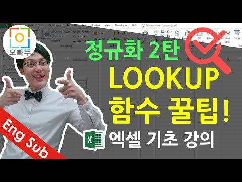 #9 엑셀기초강의] 정규화 2탄 + 엑셀 Lookup 함수 꿀팁 영상 | 오빠두엑셀 기초 1-5