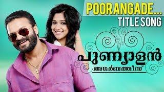 Punyalan Agarbathis Title Song  | Ranjith Shankar | Jayasurya  | Nyla Usha