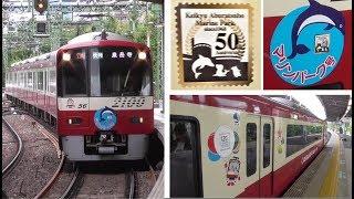 京浜急行2100形 京急油壷マリンパーク50周年記念ラッピング電車