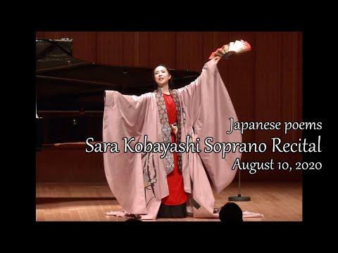 小林沙羅 ソプラノ・リサイタル SARA KOBAYASHI SOPRANO RECITAL Japanese Poems