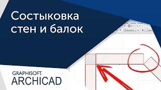 [Урок ArhiCAD] Правильное сопряжение стен в Архикаде