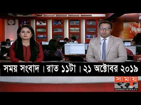 সময় সংবাদ | রাত ১১টা  | ২১ অক্টোবর ২০১৯ | Somoy Tv Bulletin 11pm | Latest Bangladesh News