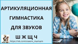 Артикуляционная гимнастика для шипящих звуков (ш, ж, щ, ч)