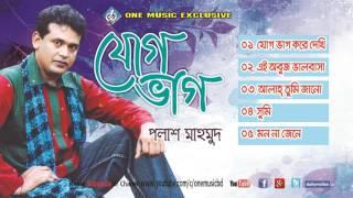 Juke Vage - Modern Folk Songs Bangla - Polash, One Music BD