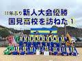 今年11年ぶりに県新人大会で優勝した国見高校を訪ねてみた(1)