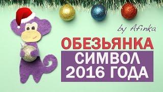DIY Подарок СВОИМИ РУКАМИ / Символ Нового Года 2016 / Мастер класс