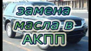 ПОЛНАЯ! замена масла в АКПП Mitsubishi Pajero. #АлексейЗахаров. #Авторемонт. Авто - ремонт