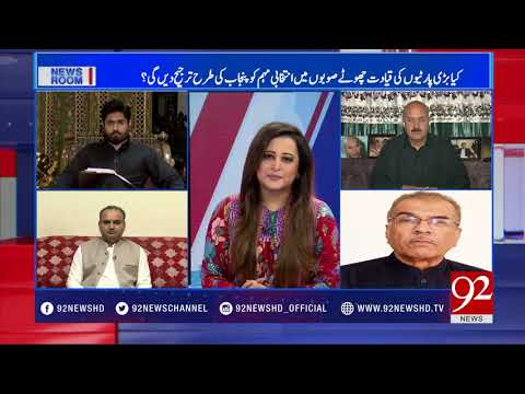 News Room - 19 March 2018 - 92NewsHDPlus
