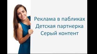 Реклама в пабликах вк Детские партнерские программы Заработать на чужих видео на ютубе