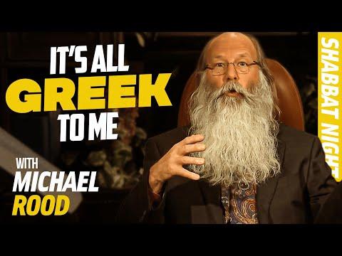 It's All Greek To Me | Shabbat Night Live