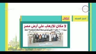 8 الصبح - أهم وآخر أخبار الصحف المصرية اليوم بتاريخ 15 - 2 - 2018