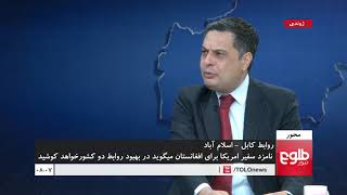 MEHWAR: Bass Nominated As US Envoy, Pledges To Improve Ties