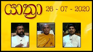 YATHRA - යාත්රා | 26- 07 - 2020 | SIYATHA TV Thumbnail