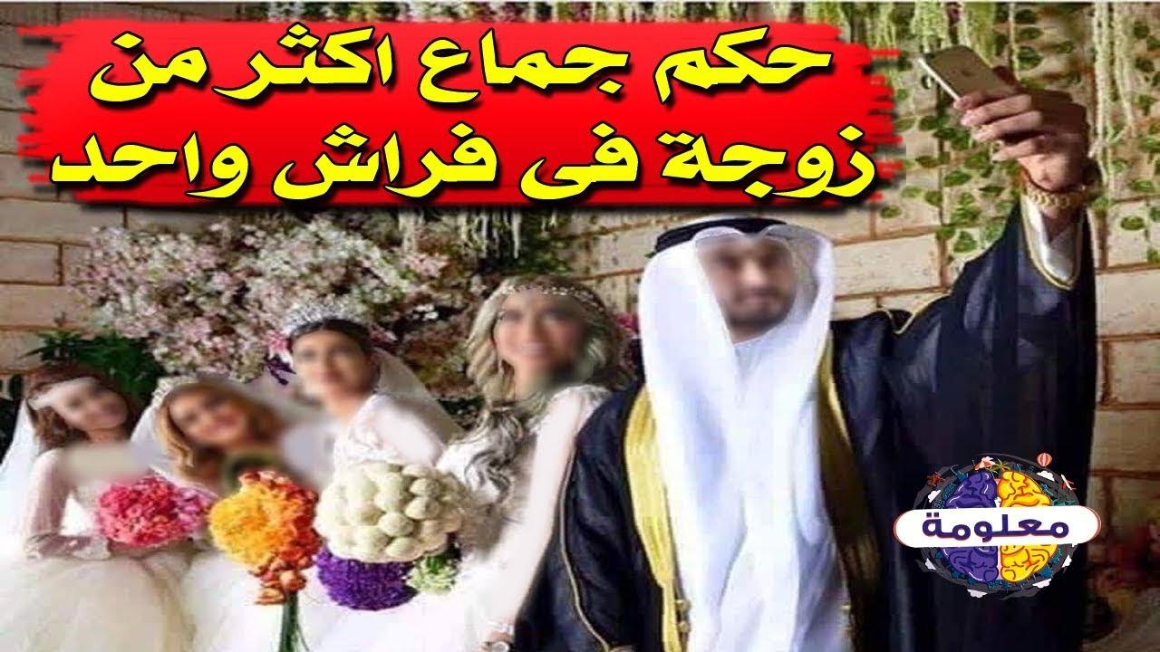 حكم من جامع اكثر من زوجة فى فراشٍ واحد ؟
