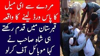 Murday Se Email Ka Password Lene Ka Waqia | Haqeeqat Saamne Aa Gae | The Urdu Teacher