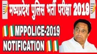 मध्यप्रदेश पुलिस भर्ती परीक्षा के लिए TOP 20 IMPORTANT QUESTIONS।MP POLICE VACCANY 2019 NOTIFICATION