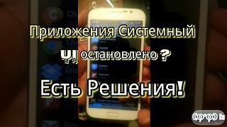 видео Телефон выдает ошибку что делать - Исправляем «com android systemui» и «android phone»