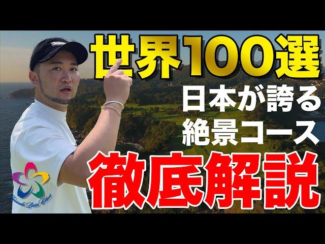 【浦解説ラウンド #2】世界100選にも選ばれた名門コースをレッスンプロが徹底解説します!フジサンケイレディスクラシックOUTコース前編