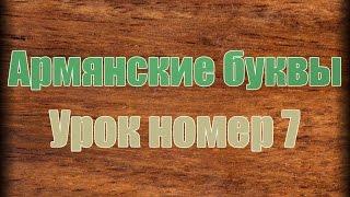 Уроки Армянского языка, Учим писать армянские буквы, Урок номер 7
