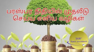 how to invest mutual funds in tamil? / மியூச்சுவல் ஃபண்ட் முதலீடு தொடங்குவது எப்படி ?