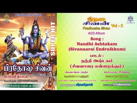 Nandhi Ashtakam (Sivanaarai Endraikkum)   நந்தி அஷ்டகம் (சிவனாரை என்றைக்கும்)