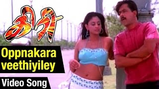 Oppanakara Veethiyiley Video Song , Giri Tamil Movie , Arjun , Reema Sen , Sundar C , D Imman