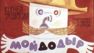 Мойдодыр (диаф-1969,исп.М.Любенская)