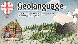 Как выучить грузинский язык?