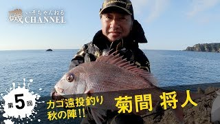 【DAIWA presents 磯CHANNEL】第5回