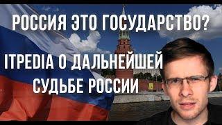 ITpedia о дальнейшей судьбе России